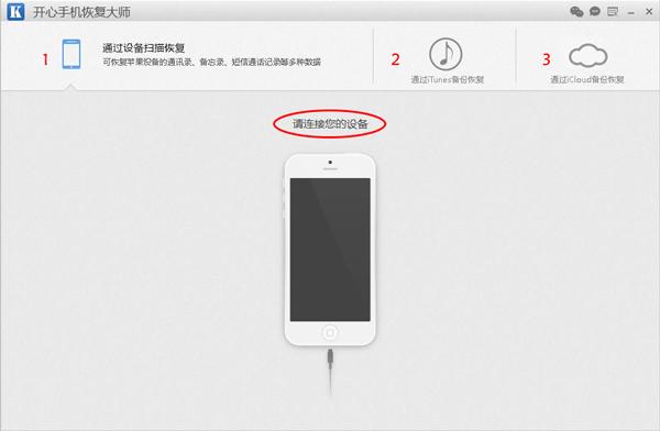 开心手机恢复大师主界面.jpg