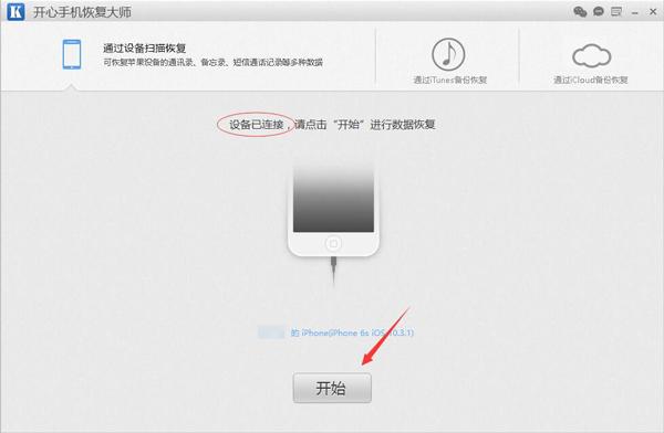 如何导出苹果手机微信聊天记录