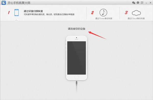 iPhone7怎么查看微信聊天记录