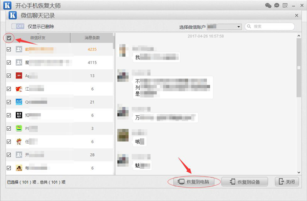 iPhone7 怎么查看微信聊天记录