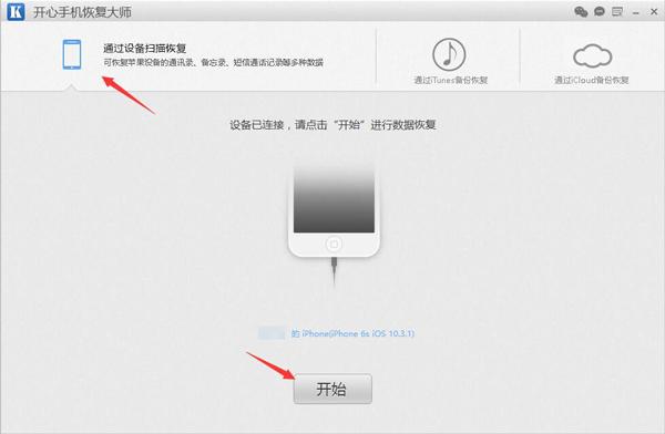 iPhone 6s如何查看微信聊天记录