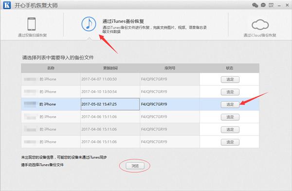 用iTunes恢复iPhone微信聊天记录