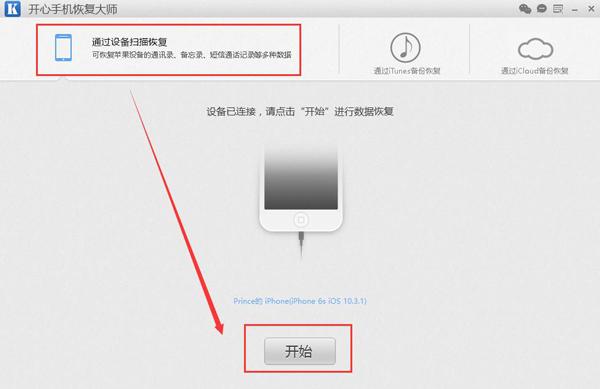iPhone怎么备份通讯录