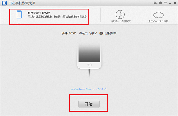 iPhone6如何恢复微信聊天记录