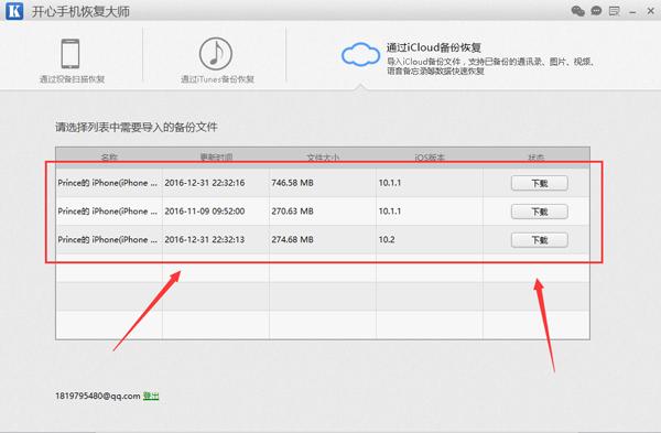 iCloud云备份恢复微信聊天记录