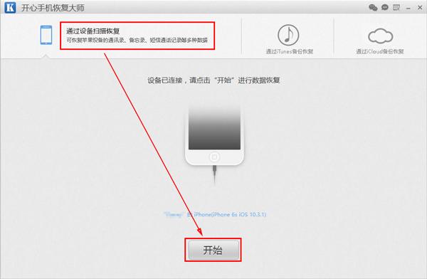 iPhone8怎么找回手机删除的微信聊天记录?