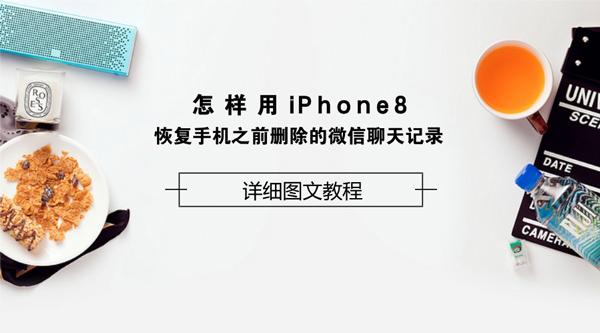 怎样用iPhone8恢复手机之前删除的微信聊天记录