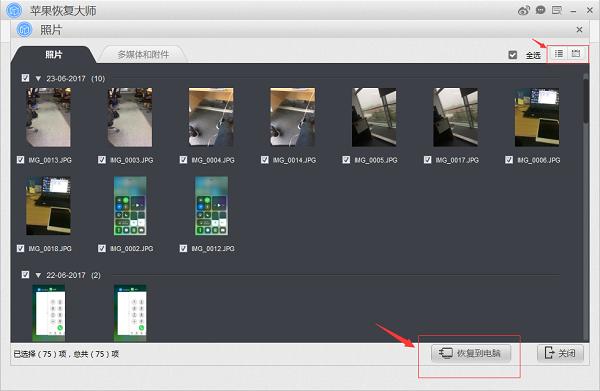 苹果手机删除的照片如何恢复,iPhone照片删除怎么找回