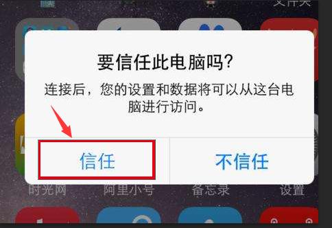 苹果6怎么恢复通讯录