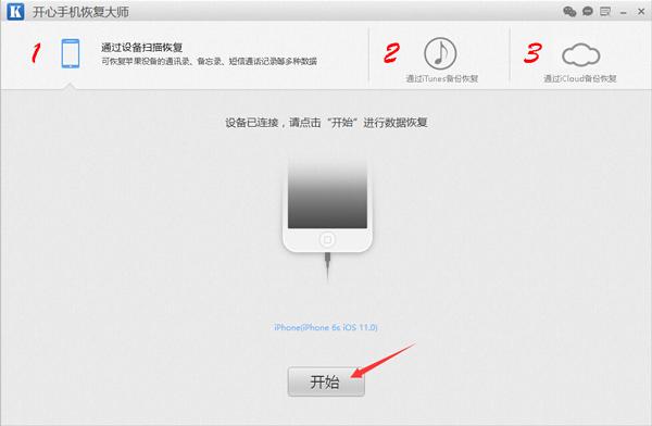 苹果手机通讯录丢失怎么办?