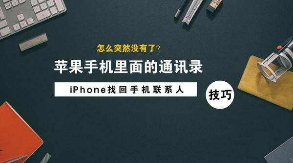 苹果手机里面的通讯录怎么突然没有了?iPhone找回手机联系人教程