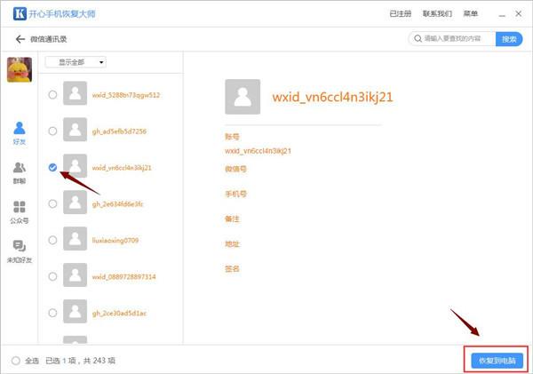 ios微信找回删除好友_微信好友删除怎么找回