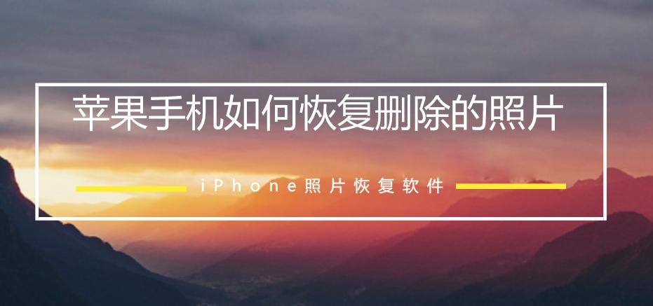 苹果手机如何恢复删除的照片?iPhone照片恢复软件来帮忙