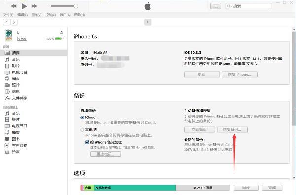 iTunes备份恢复数据.jpg