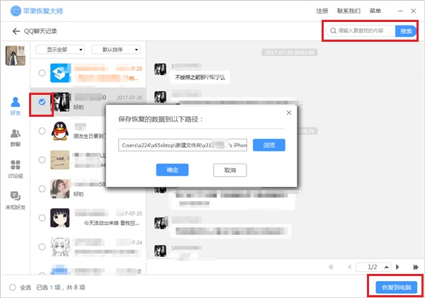 恢复QQ聊天记录.jpg