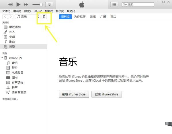 iTunes软件.jpg