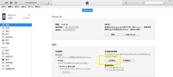 iTunes备份.jpg