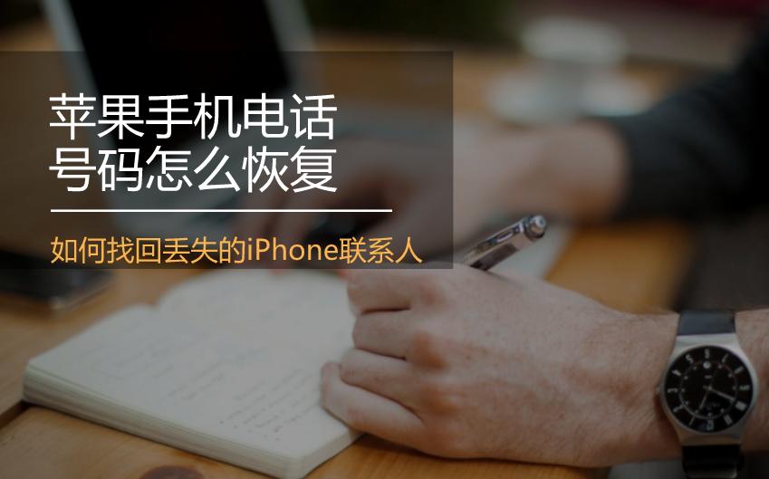 苹果手机电话号码怎么恢复?如何找回丢失的iPhone联系人