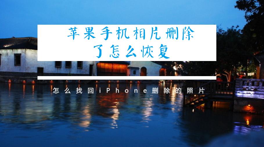 苹果手机相片删除了怎么恢复?怎么找回iPhone删除的照片