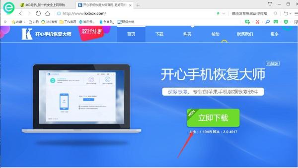 开心手机恢复大师官网.jpg