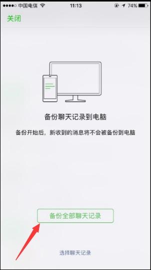 手机端提示备份 .jpg
