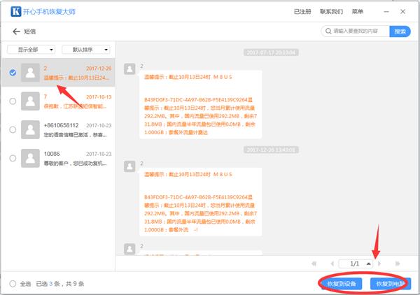 短信界面_副本.png