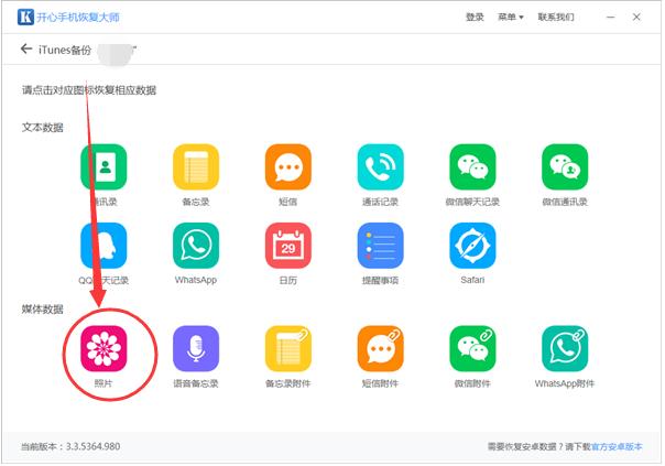 苹果手机照片删除怎么恢复?最新图文详解
