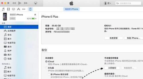 iTunes恢复短信.jpg