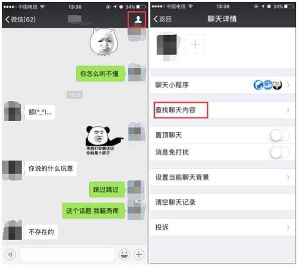 由于微信的删除机制:左滑删除对话框,即删除了与该好友的聊天记录.