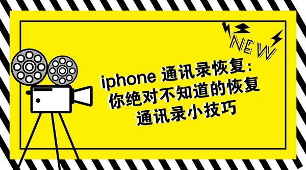 iPhone通讯录恢复:你绝对不知道的联系人恢复技巧