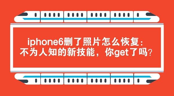 iPhone6删了照片怎么恢复:不为人知的新技能,你get了吗?