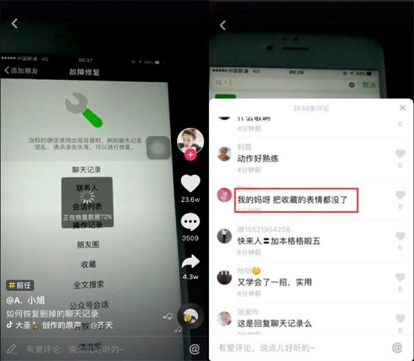 iPhone微信聊天记录恢复:不用recover微信聊天记录也能恢复