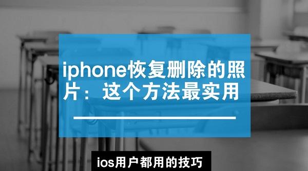 iPhone怎么恢复删除的照片?这个方法最实用