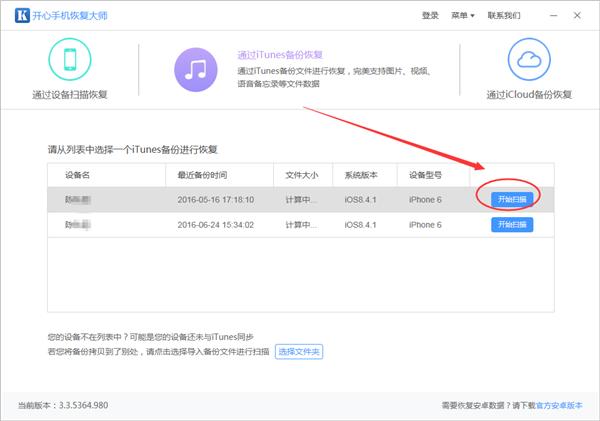 iTunes-1.png