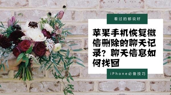 苹果手机恢复微信删除的聊天记录?聊天信息如何找回