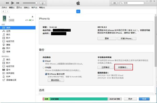 微信聊天记录删除了iTunes恢复