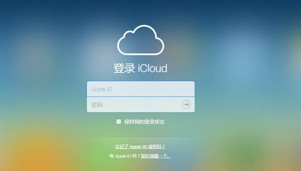 登录iCloud.jpg