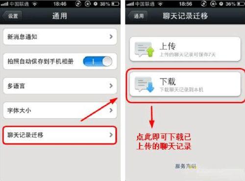 微信聊天记录怎么导出?iPhone如何备份微信记录