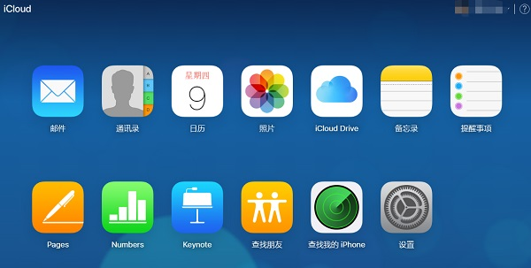 iCloud官网-功能图.jpg