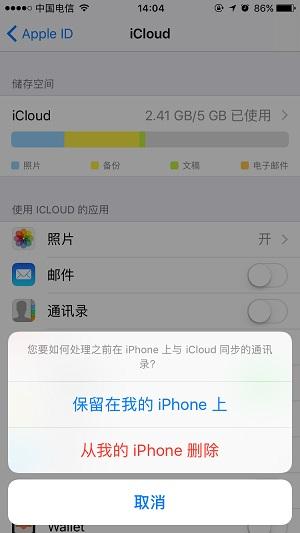 从我的iPhone上删除.jpg