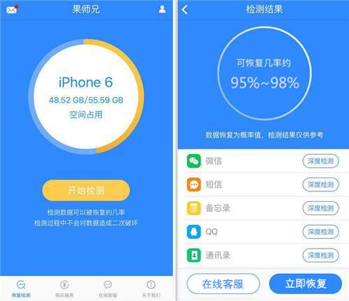 iPhone恢复微信聊天记录