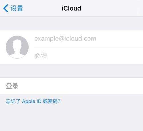 从iCloud恢复-登录Apple ID.jpg