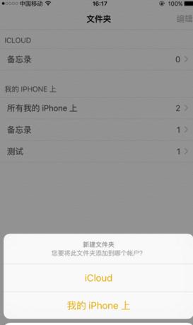 论坛导航 昆山商情 备忘录恢复  打开苹果手机备忘录图标,点击页面右