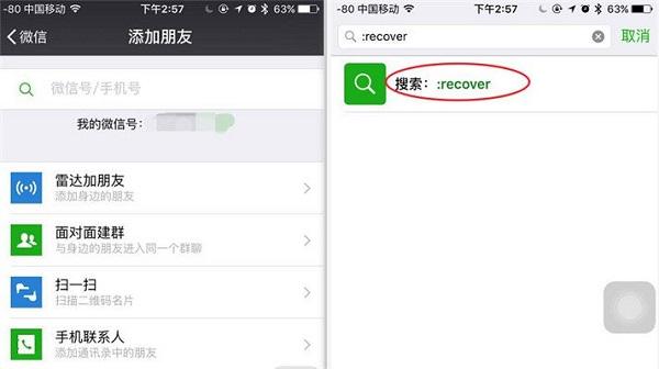 苹果手机微信聊天记录删除了怎么恢复?