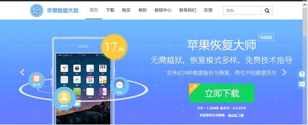 苹果恢复大师官网.jpg