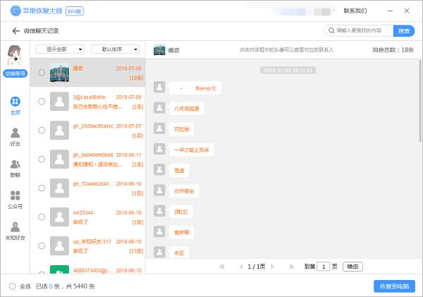 微信聊天记录恢复界面.png