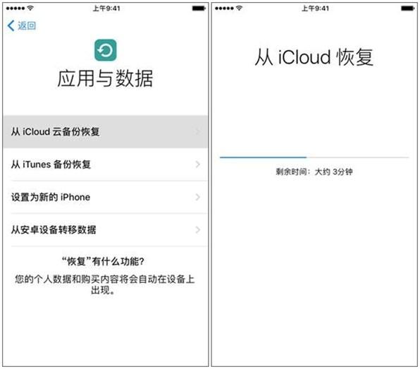 微信聊天记录怎么恢复-iCloud