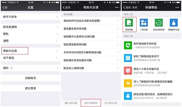 苹果手机微信聊天记录恢复方法:iPhone微信记录删除如何恢复