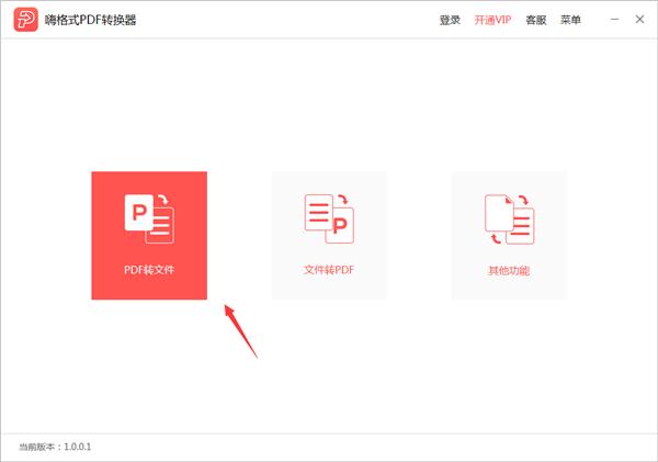 PDF转文件.png