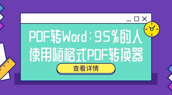 PDF转Word:95%的人使用嗨格式PDF转换器